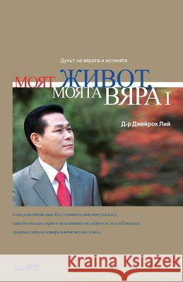 Моят живот, Моята вяра Ⅰ: My Life, M Lee Jaerock 9788975574511 Urim Books USA - książka
