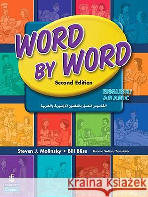 Word by Word Picture Dictionary English/Arabic Edition Bliss, Bill|||Molinsky, Steven J. 9780131935396