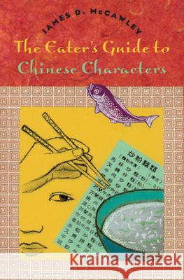 The Eater's Guide to Chinese Characters James D. McCawley 9780226555928