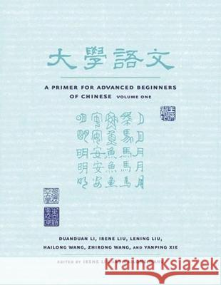 A Primer for Advanced Beginners of Chinese Duanduan Li Irene Liu Lening Liu 9780231135672