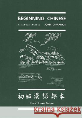 Beginning Chinese: Second Revised Edition John DeFrancis Chuji Hanyu Keben 9780300020588