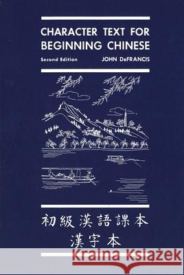 Character Text for Beginning Chinese: Second Edition John DeFrancis 9780300020595