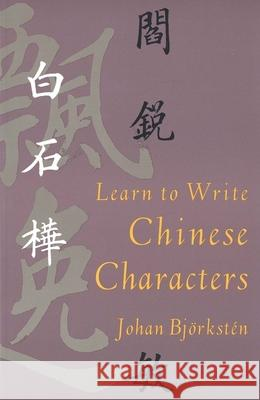 Learn to Write Chinese Characters Johan Bjorksten 9780300057713