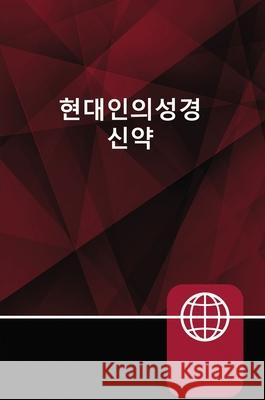 Korean New Testament, Paperback  9780310451761