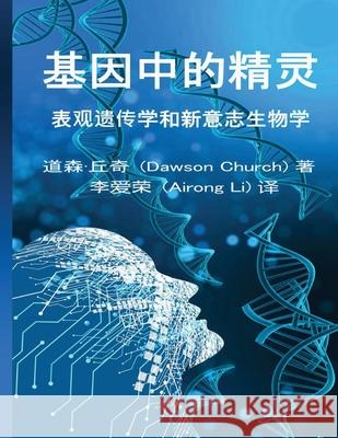 The Simplified Chinese Edition of The Genie in Your Genes Airong Li 9780578228914