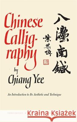 Chinese Calligraphy: An Introduction to Its Aesthetic and Technique, Third Revised and Enlarged Edition Yee Chiang 9780674122260