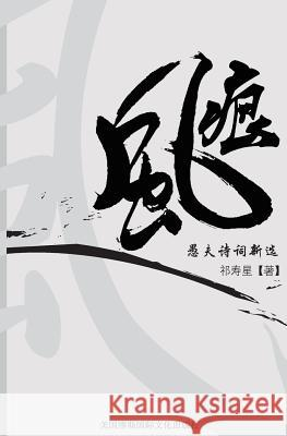 Soul Wind: Yu Fu Poetry New Collection Shouxing Qi 9780983875390