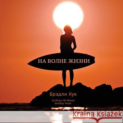 Surfing Life Waves (in Russian) Bradley Hook 9780987462848