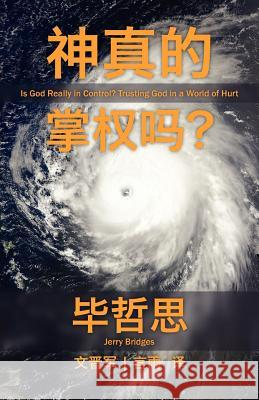 Is God Really in Control? [Simplified Chinese Script] Jerry Bridges Yu Yan Charles Wen 9780988491601