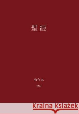 The Holy Bible, Chinese Union 1919 (Traditional) G. H. Lee 9780988541719