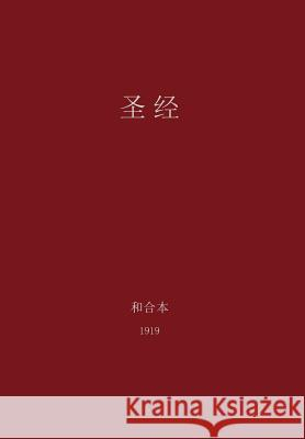 The Holy Bible, Chinese Union 1919 (Simplified) G. H. Lee 9780988541726