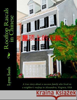 Rooftop Rascals in Chinese: A True Story about a Raccoon Family Who Lived on a Neighbor's Rooftop in Alexandria, Virginia, USA Lynn B. Sauls Wufan Wallace 9780989321600