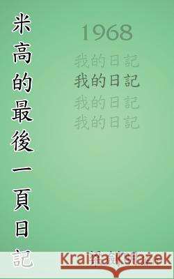 米高最後的一頁: The Last Page of Michael's Diary Mike Leung 9780991380930