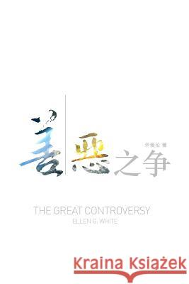 The Great Controversy (Chinese) Ellen White 9780994129345