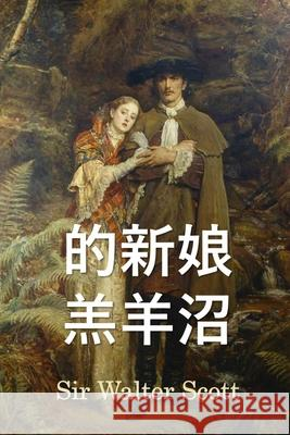 林新娘: Bride of Lammermoor, Chinese edition Walter Scott 9781034265740