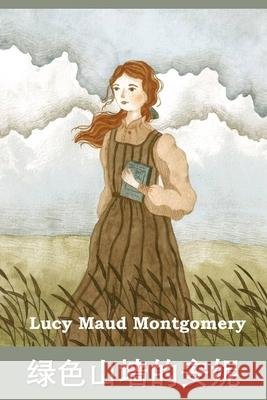 绿色山墙的安妮: Anne of Green Gables, Chinese edition Lucy Maud Montgomery 9781034265924