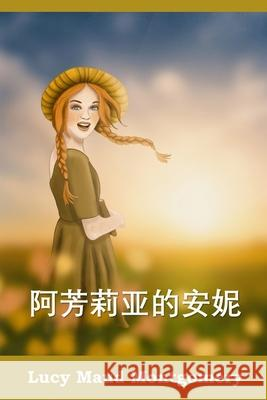 阿芳莉亚的安妮: Anne of Avonlea, Chinese edition Lucy Maud Montgomery 9781034265948