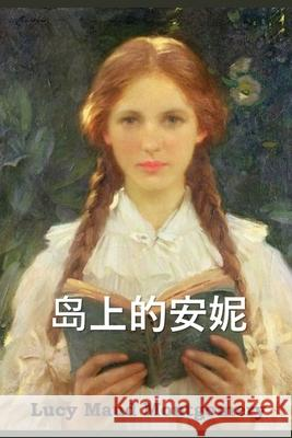 岛上的安妮: Anne of the Island, Chinese edition Lucy Maud Montgomery 9781034265955
