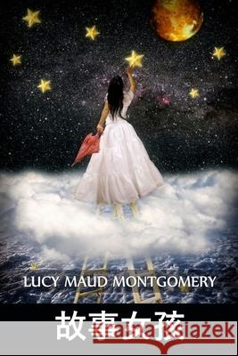故事女孩: The Story Girl, Chinese edition Lucy Maud Montgomery 9781034317104
