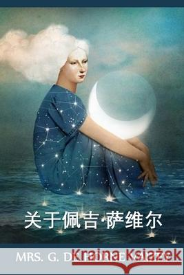 关于佩吉-萨维尔: About Peggy Saville, Chinese edition G. d 9781034454137