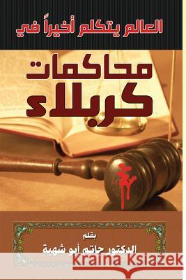 The World Finally Speaks at Karbala Tribunals (Arabic Text) Dr Hatem Ab 9781450765152