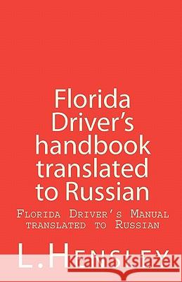 Florida Driver's Handbook Translated to Russian: Florida Driver's Manual Translated to Russian L. Hensley 9781453867020
