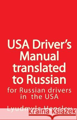 USA Driver's Manual Translated to Russian: American Driver's Handbook Translated to Russian Lyudmyla Hensley 9781456389673