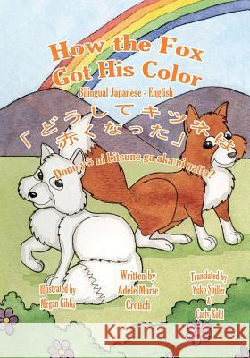 How the Fox Got His Color Bilingual Japanese English Adele Marie Crouch Megan Gibbs Yuko Spiller 9781463798581 Createspace
