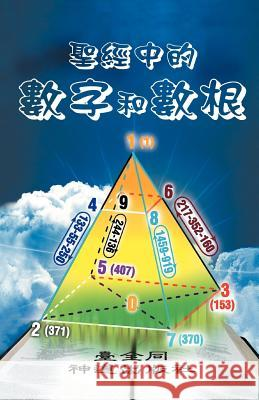 Numbers & Roots of Numbers in the Bible Taichuan Tongs 9781466939325