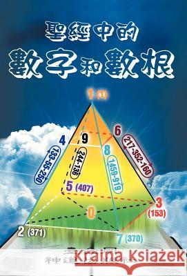 Numbers & Roots of Numbers in the Bible Taichuan Tongs 9781466939349