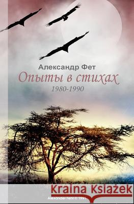 Opyty V Stikhakh - Book of Russian Poetry Alexander Feht 9781477587706