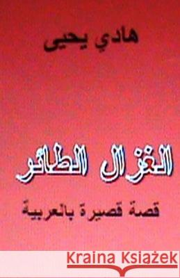 Al Ghazal Al Tayer: Short Story in Arabic Hadi Yahya 9781478160120