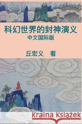 War Among Gods and Men - Simplified Chinese Edition: The Wisdom of Tao Hong-Yee Chiu 9781478376491