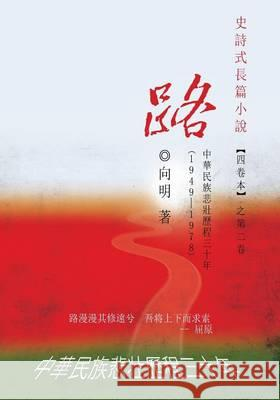 The Road - An Epic Novel in Four Volumes -- Volume 2: A Three-Decade Painful Journey of China from 1949 - 1978 Xiang Ming 9781478755456