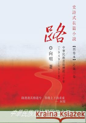 The Road - An Epic Novel in Four Volumes -- Volume 3: A Three-Decade Painful Journey of China from 1949 - 1978 Xiang Ming 9781478755463