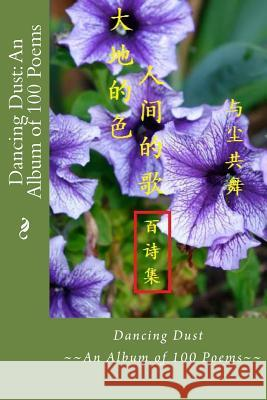 Dancing Dust: An Album of 100 Poems Yu Chen Gong Wu 9781489509574