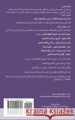 Samyama - Cultivating Stillness in Action, Siddhis and Miracles (Arabic Translation) Yogani 9781490901718