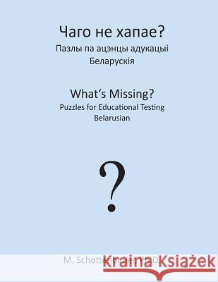 What's Missing? Puzzles for Educational Testing: Bulgarian M. Schottenbauer 9781492157311