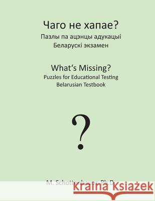What's Missing? Puzzles for Educational Testing: Bulgarian Testbook M. Schottenbauer 9781492157328