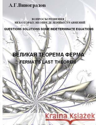 Fermat's Last Theorem: Questions Solutions Some Indeterminate Equations Vinogradov a. G 9781494844424