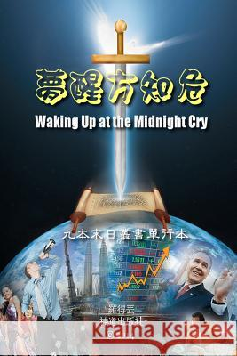 Waking Up at the Midnight Cry (Chinese) Lot Tertius Taichuan Tongs 9781495481888