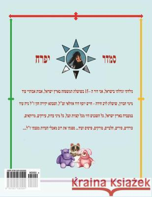 Recipes for Babies: Hebrew Smadar Ifrach 9781501035500