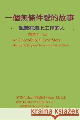 An Unconditional Love Story: Meeting the People of the Sea Karen M. Lai 9781502349651