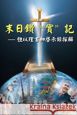 The Sword for the End Times (I): Dividing Truths in Daniel and Revelation (Chinese) Taichuan Tongs 9781503291836