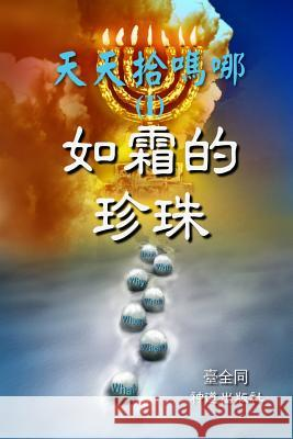 Daily Gathering of Manna (I): Rare Pearls in the Deep (Chinese) Taichuan Tongs Lot Tertius 9781505390681 Createspace