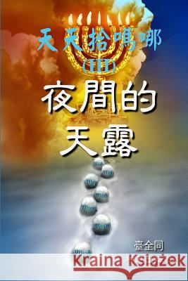 Daily Gathering of Manna (III): Nightly Dew in the Desert (Chinese) Taichuan Tongs Lot Tertius 9781505392067 Createspace