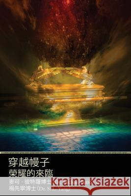 Access Behind the Veil: The Coming Glory (Chinese Traditional Edition) Michael Petro S. L. Yang 9781506902586 First Edition Design eBook Publishing