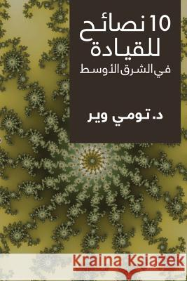 10 Tips for Leading in the Middle East (Arabic) Dr Tommy Weir 9781507730188