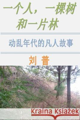 One Man, One Tree and One Forest (Chinese Version) Pu Liu 9781516822829