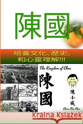 The Kingdom of Chen: Traditional Chinese Text!!! Images!!! Orange Cover!!! Chinie Chin Chen 9781516908561